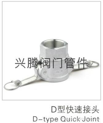 不鏽鋼快速接頭D型 5