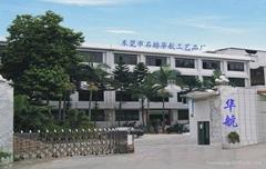 東莞市石排浩業工藝品廠