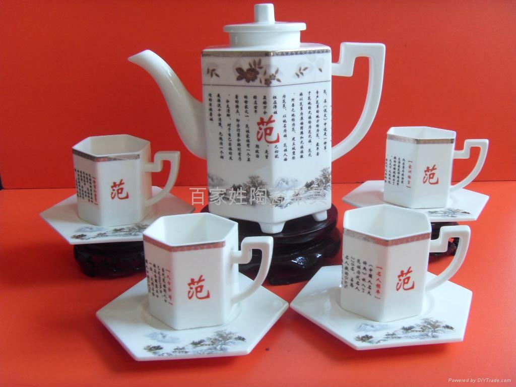 百家姓茶具 4