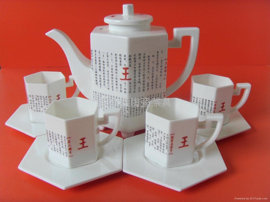 百家姓茶具 5