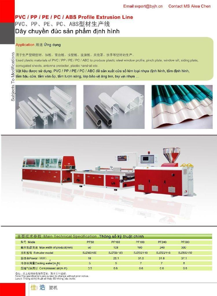 PVC profile Extrusion Line  3
