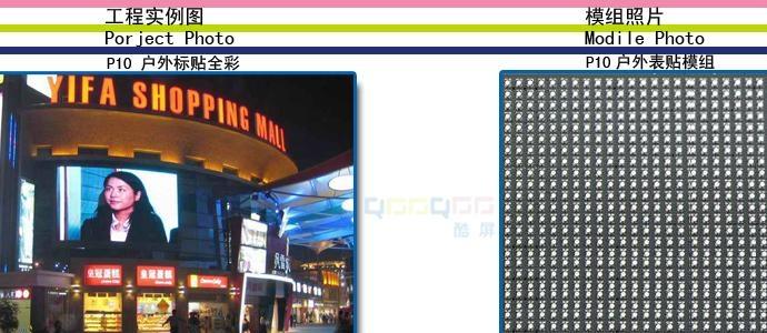 廣州LED顯示屏 2
