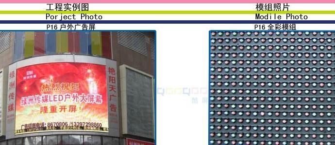 重慶LED顯示屏 2