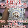 張家界特產野生杜仲茶 1
