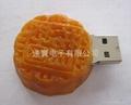 月餅造型USB手指