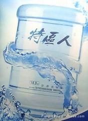 特区人纯净水