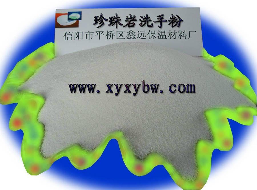 珍珠岩洗手粉 1
