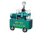 4D-SY3Mpa/5Mpa电动试压泵