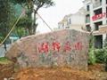 幻彩红花岗岩景观石