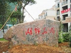 幻彩紅花崗岩景觀石