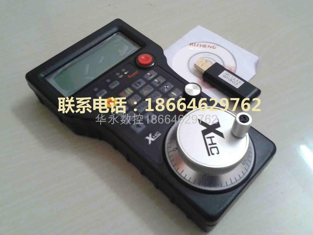 維宏系統雕刻機全向無線電子手輪 1