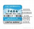 日用品防伪标签,保健品防伪标签 2