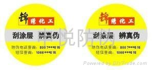 日用品防伪标签,保健品防伪标签 3