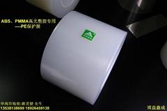高光塑膠保護膜