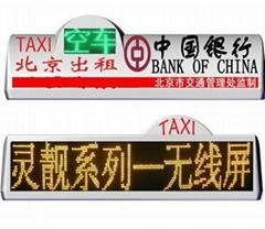 出租车广告屏