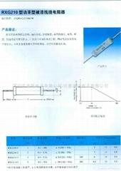 RXG210线绕电阻器