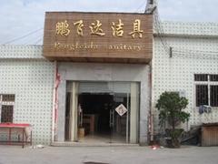 深圳市鵬飛達潔具有限公司