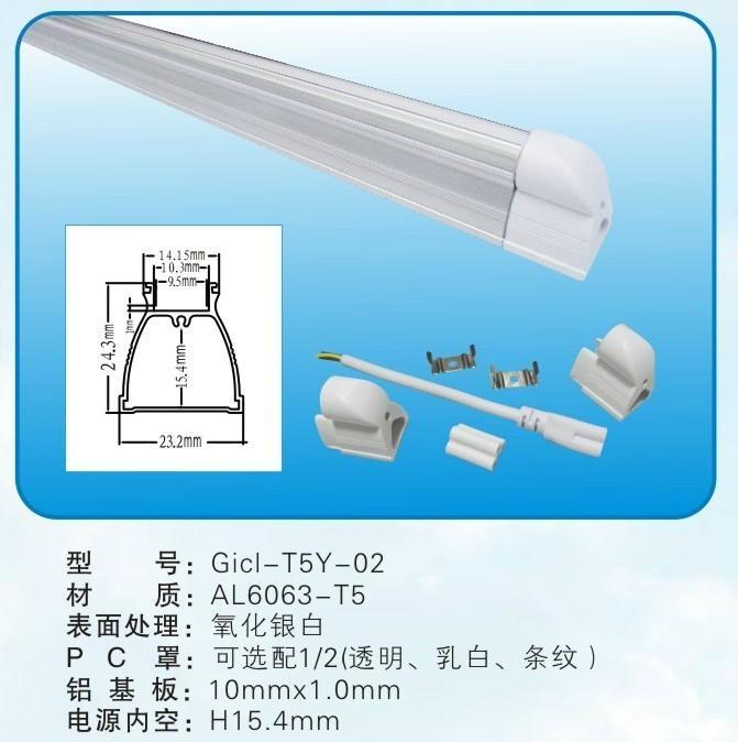 LED日光灯配件 1