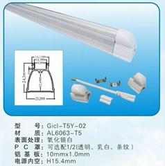 LED日光灯配件