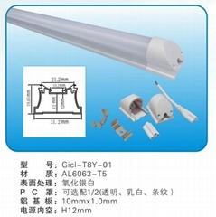 LED日光灯管配件