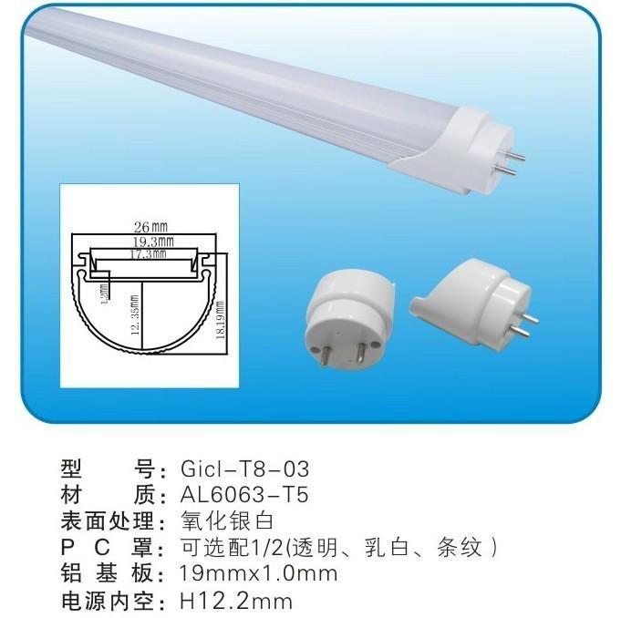 LED日光灯管配件 1