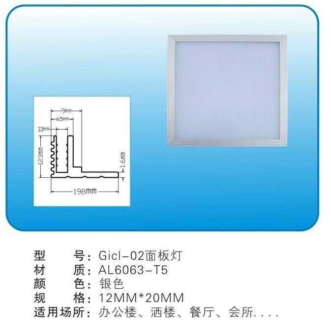LED 面板灯配件 1