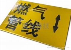 印刷式地下管线标志贴