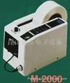 M-2000 Tape Dispenser