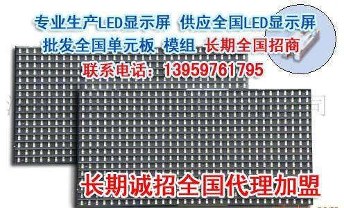LED module 1