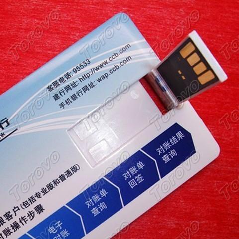 卡片U盘 1