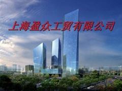 上海盈眾工貿有限公司