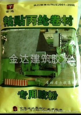 丙綸膠粉 2