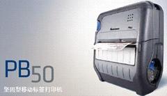 易騰邁PB50便攜式條碼打印機