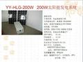 200W 家用小型太陽能發電系