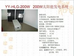 200W 家用小型太阳能发电系统