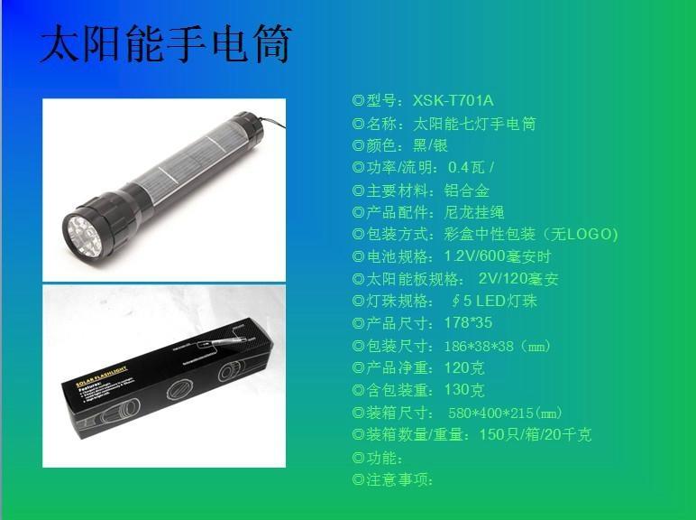 太陽能手電筒 1