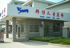 Zhenjiang Bang Baby Car Seat Mfg Co.,Ltd