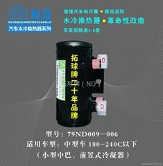 auto air conditioner (condenser water heat exchanger)