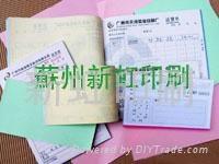 南京无碳复写印刷