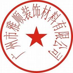 广州市雅顺装饰材料有限公司
