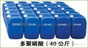 多聚磷酸 1
