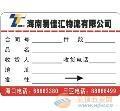 物料标签外箱贴纸物料印刷中国厂家 2