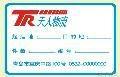 物料标签外箱贴纸物料印刷中国厂家 3
