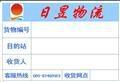 物料标签外箱贴纸物料印刷中国厂家 4
