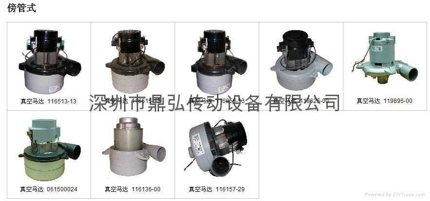 Washing machine water motor DC 24V 1