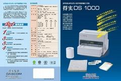 得實DS1000打印機