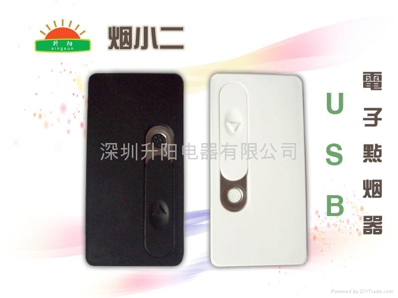 USB电子点烟器 1
