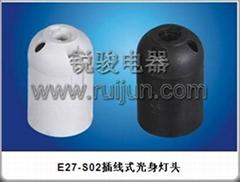E27-S02插線式光身燈頭