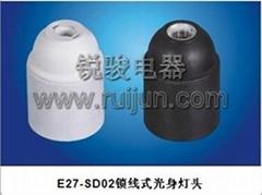 E27-SD02鎖線式光身燈頭
