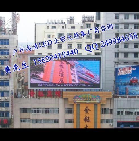 LED广告牌 1